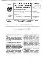 Патент 705268 Трубопоршневая установка для градуировки и поверки счетчиков и расходомеров