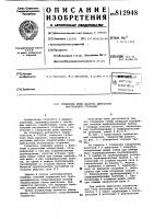 Патент 812948 Глушитель шума выхлопа двигателявнутреннего сгорания