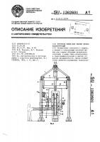 Патент 1362601 Поточная линия для сварки металлоконструкций