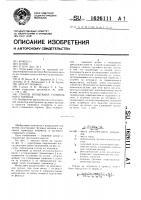 Патент 1626111 Способ испытания стояночного тормоза