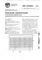 Патент 1379402 Устройство для защиты откосов земляного сооружения от размыва