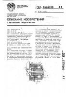 Патент 1576200 Устройство для измельчения продуктов