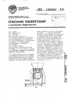 Патент 1388481 Питатель к машинам по первичной обработке хлопка-сырца