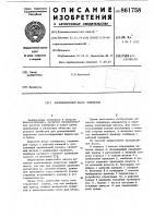 Патент 861758 Пневматический насос замещения
