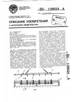 Патент 1199554 Устройство для сборки под сварку балок коробчатого сечения