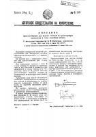 Патент 41119 Приспособление для подачи стеблей на транспортеры трепальных и тому подобных машин