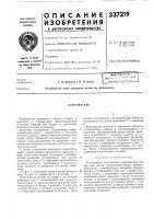 Патент 337219 Кантователь