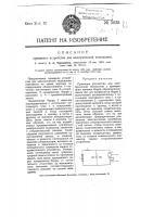 Патент 5035 Приемное устройство для электрической телескопии