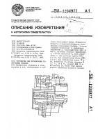 Патент 1234977 Устройство для регистрации телеграфных посылок