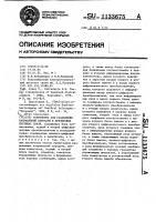 Патент 1133675 Устройство для разделения направлений передачи в дуплексных системах связи