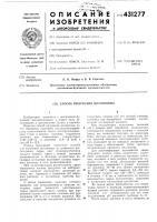 Патент 431277 Способ получения целлюлозы