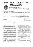 Патент 478055 Способ получения синтетического смазочного масла
