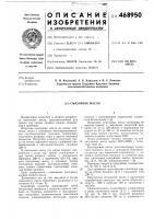 Патент 468950 Смазочное масло
