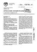 Патент 1787781 Способ управления процессом прессования