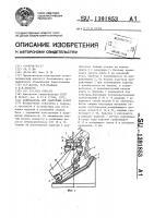 Патент 1391853 Кантователь для сварочных работ