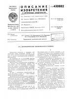 Патент 430882 Цилиндрическая шлифовальная машина