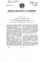 Патент 23016 Устройство для протирания томата