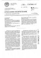 Патент 1747466 Способ получения гранулированного торфа