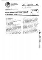 Патент 1419660 Походное снаряжение