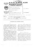Патент 413283 Патент ссср  413283
