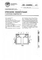 Патент 1438983 Фургон для перевозки контейнеров