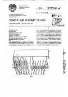 Патент 1727560 Рыхлитель почвы