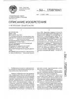 Патент 1733710 Электрогидравлический двигатель