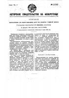 Патент 25592 Приспособление для подачи подкладных досок под мундштук торфяной машины