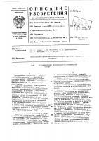 Патент 587147 Установка для непрерывного сбраживания сусла