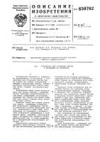 Патент 650762 Устройство для установки листов в положение их обработки