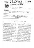 Патент 578109 Способ подготовки измельченной руды к флотации