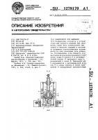 Патент 1278170 Манипулятор для наплавки