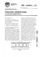 Патент 1335617 Способ укрепления поверхности грунтового сооружения
