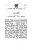 Патент 8695 Громкоговоритель