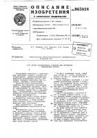 Патент 965824 Кузов транспортного средства для перевозки легковесных грузов