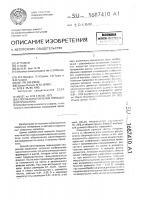 Патент 1687410 Способ изготовления порошковой проволоки