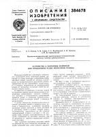 Патент 384678 Устройство к валковым машинам для продольной резки полосовой резины