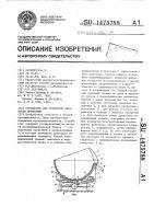 Патент 1475788 Устройство для групповой обработки древесины
