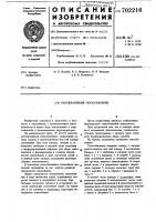 Патент 702216 Регенеративный теплообменник