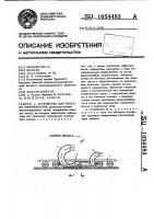 Патент 1054483 Устройство для очистки поверхностей