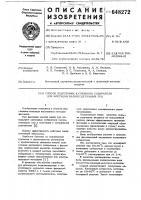 Патент 648272 Способ подготовки катионного собирателя для флотации калийсодержащих руд