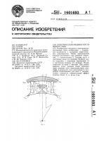 Патент 1601693 Электрическая машина постоянного тока