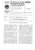 Патент 398242 Протирочная машина для пищевых продуктов