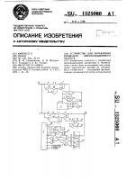 Патент 1525060 Устройство для управления приводом двухпозиционного объекта