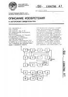 Патент 1306790 Устройство для передачи информации с подвижного объекта
