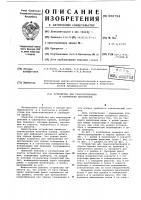 Патент 606794 Устройство для транспортировки и сортировки материалов