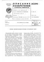 Патент 253393 Патент ссср  253393