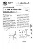 Патент 1046133 Преобразователь напряжения для питания вспомогательного оборудования транспортного средства постоянного тока