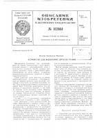 Патент 163464 Патент ссср  163464