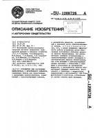 Патент 1208726 Устройство для расселения биоматериала с летательного аппарата